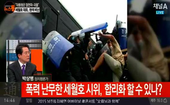 채널A '김부장의 뉴스통' 갈무리 화면.