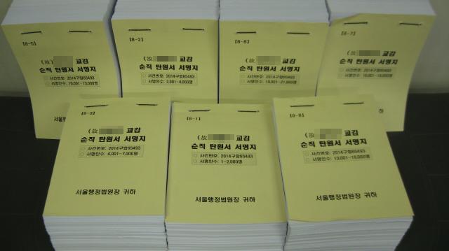 교사 2만1989명 '순직 인정' 탄원서.