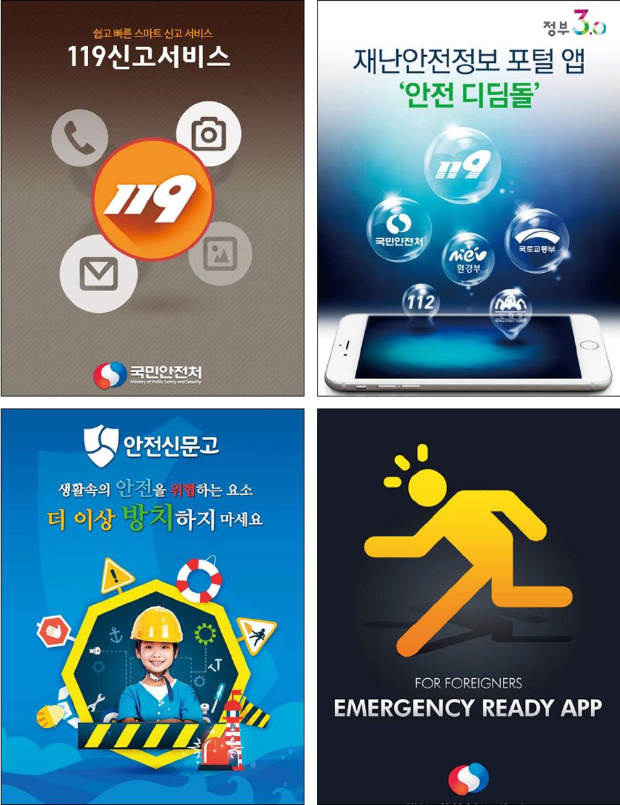 국민안전처가 서비스하고 있는 모바일 앱들이다.