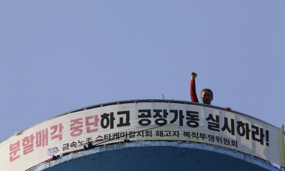 차광호 '굴뚝 위 365일'…동료들 '먹튀자본' 찾아 대만 원정