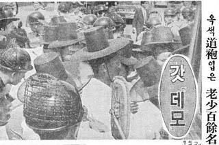 '갓데모'로 보도한 <동아일보>