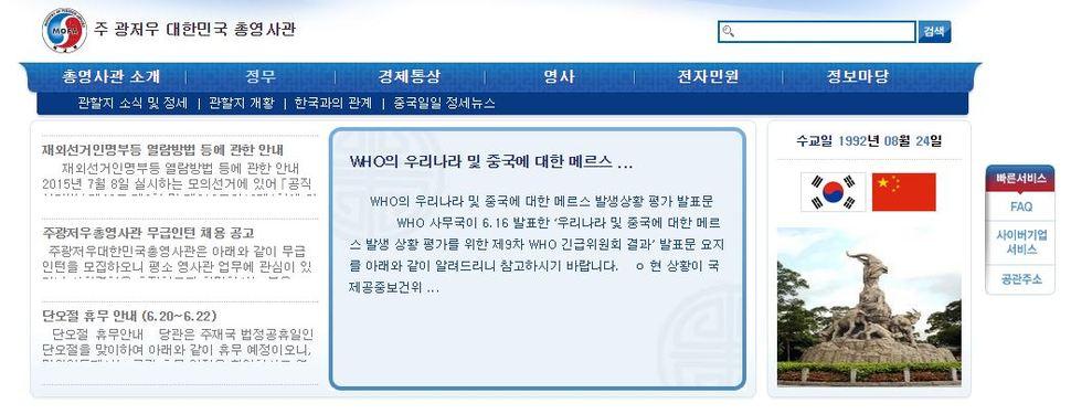 광저우 대한민국총영사관 홈페이지 캡처화면.
