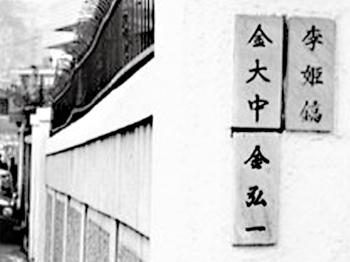 결혼 1년 뒤쯤인 1963년 4월 이희호와 김대중은 그때만 해도 변두리였던 서울 마포구 동교동의 작은 국민주택으로 이사했다. 이듬해 전세였던 집을 사들인 뒤 김대중은 자신과 아내의 이름을 새긴 문패 2개를 나란히 내걸며 동교동 시대를 열었다. 사진은 1982년 미국으로 망명을 떠난 부모를 대신해 동교동을 지키던 맏아들 김홍일의 문패까지 3개가 걸려 있던 시절이다.  사진 김대중평화센터 제공