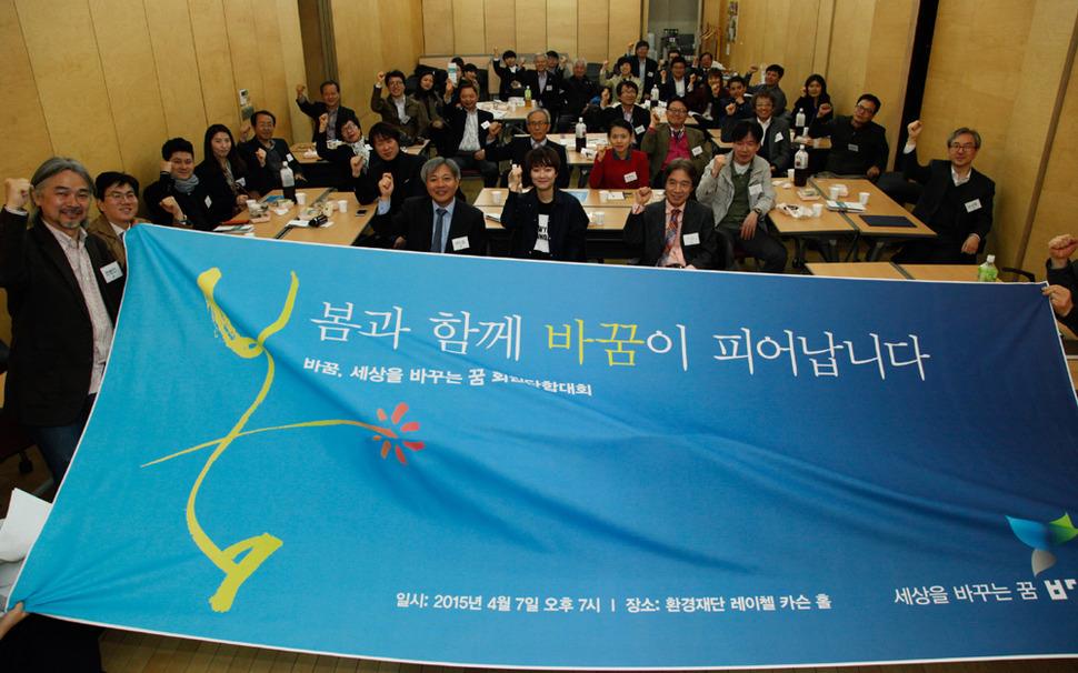 시민사회단체 네트워크 '바꿈, 세상을 바꾸는 꿈'
