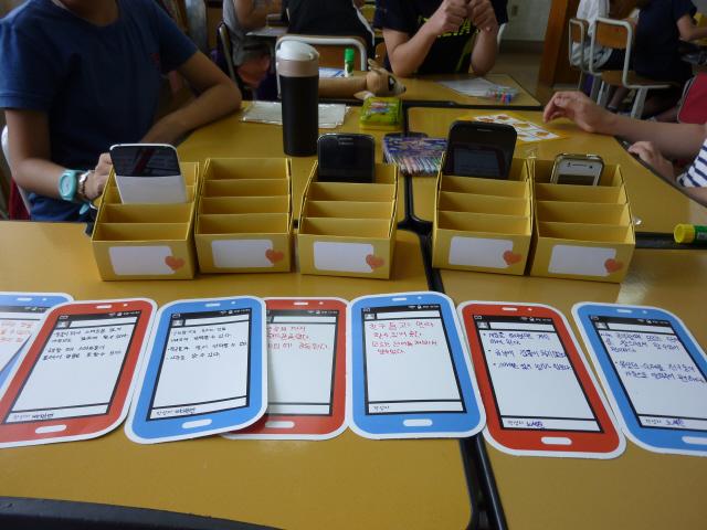 학생들이 스스로 기록한 스마트폰의 장단점과 스마트폰 바구니.