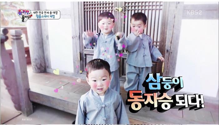 지난해 <한국방송>(KBS)에서 방영된 '슈퍼맨이 돌아왔다'에서 템플스테이에 참가한 삼둥이. KBS 화면 캡처