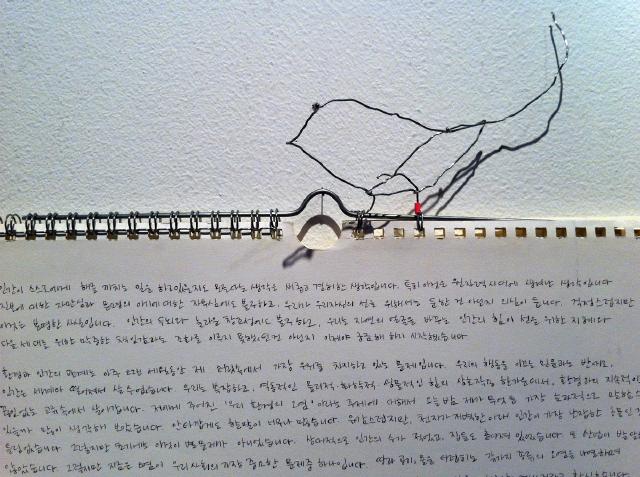 김은경 씨 작품 '침묵의 봄'