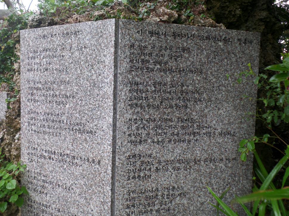 '이 땅에서 돌아가신 오빠 언니들의 영혼에'가 새겨진 비석. 왼쪽은 일본어, 오른쪽은 한국어.