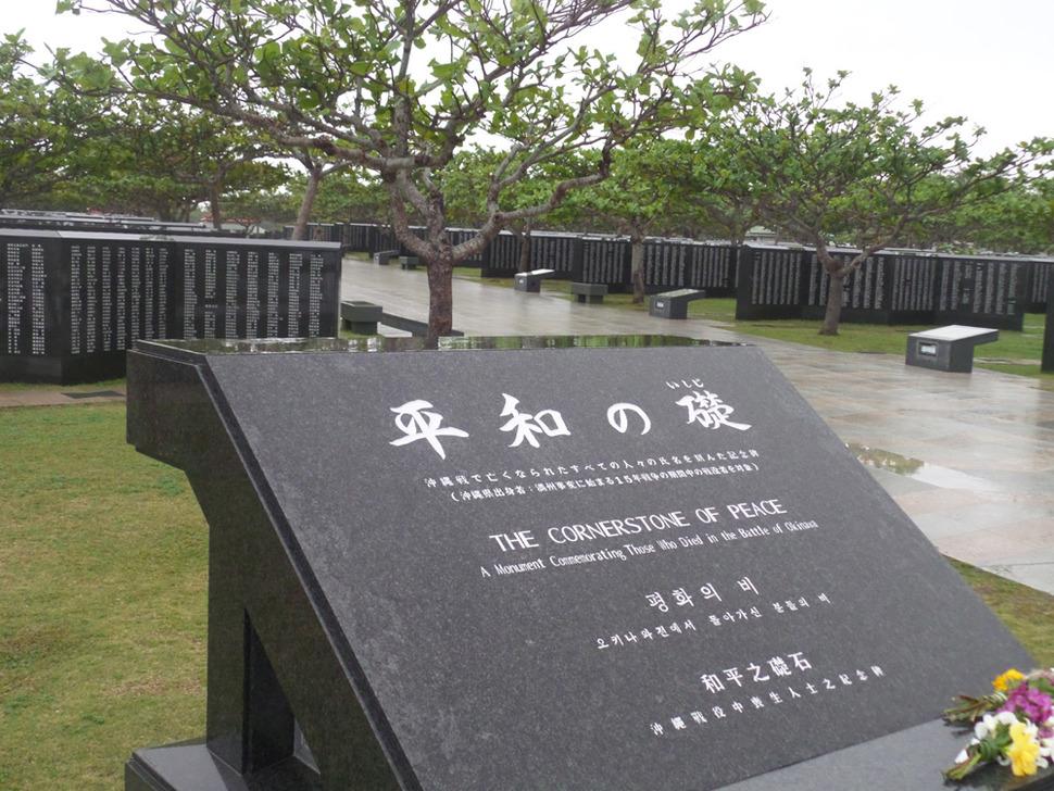 오키나와 평화기념공원 평화의 초석 석비.