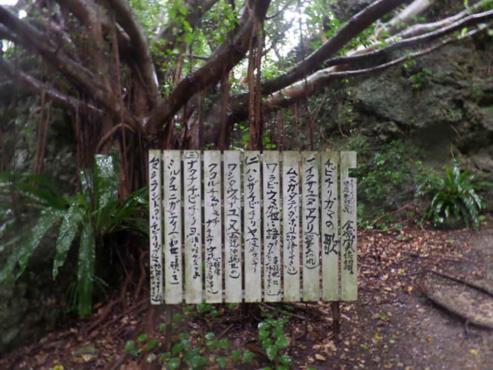치비치리 가마 입구 쪽에 세워져 있는 '치비치리 가마의 노래'.
