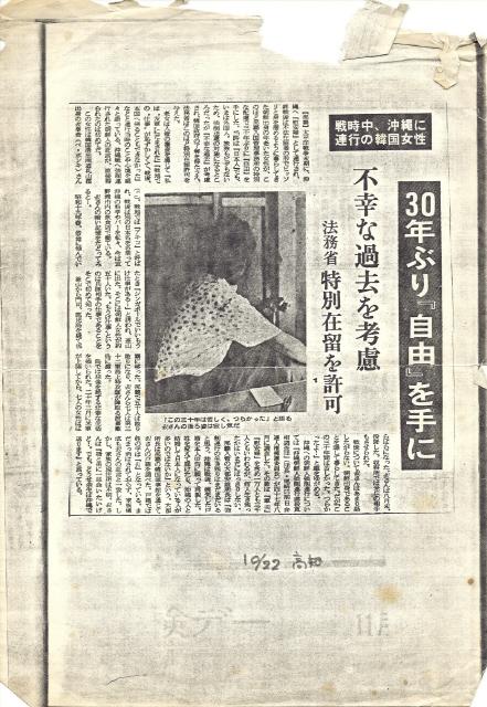 배봉기 할머니의 사연을 일본에 전한 <고치신문> 1975년 10월22일 기사. 할머니는 얼굴을 공개하지 않고 뒤를 돌아본 채 증언하고 있다. 김미혜씨 제공