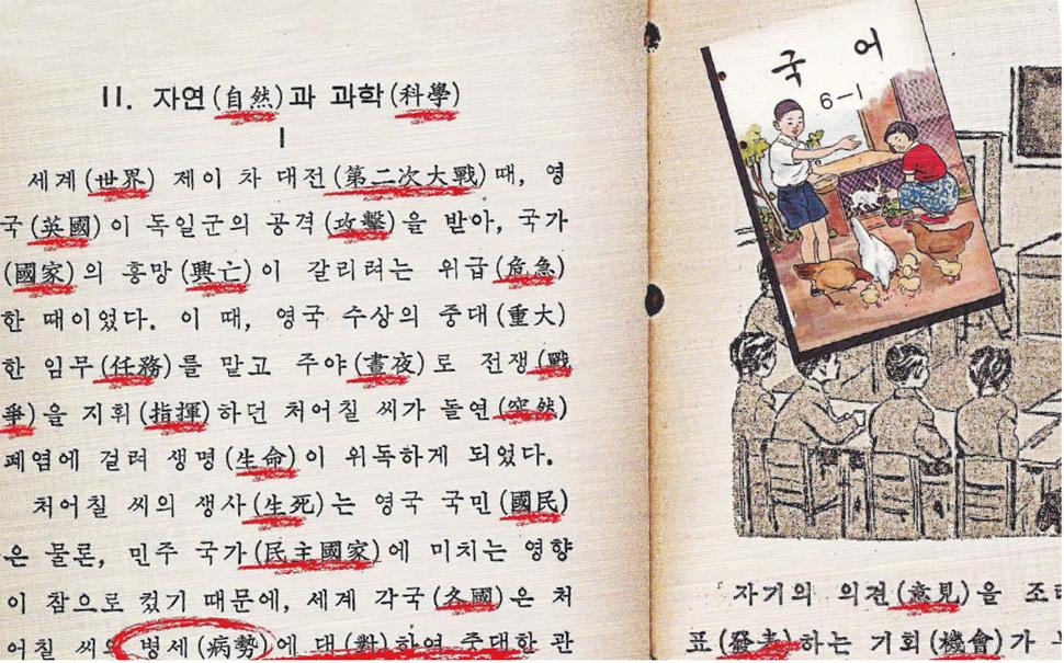 1964년 국민학교(현 초등학교) 6학년 1학기 국어 교과서. 사진 한글문화연대 제공