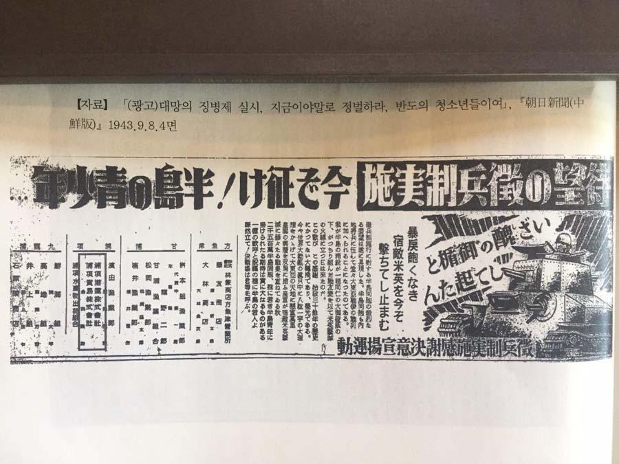 1943년 9월8일 '아사이신문' 4면에 징병제를 찬양하고 조선인의 참여를 선동하는 광고가 김용주의 이름으로 실렸다. 민족문제연구소 제공