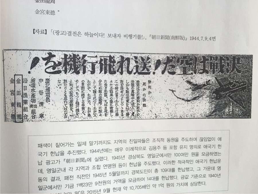 1944년 7월9일 '아사이신문' 4면에는 애국기 헌납운동을 독려하는 김용주 이름의 광고가 실렸다. 민족문제연구소 제공