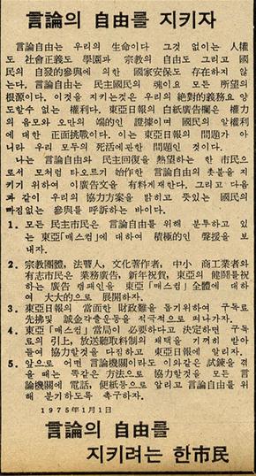 1974년 10월24일 동아일보사 편집국·출판국·방송국 기자 180명이 '자유언론실천선언'을 발표하면서 반유신 반독재 여론을 주도하자 박정희 정권은 광고탄압을 가했다. <동아일보>는 12월26일치부터 백지광고를 내기 시작했고, 김대중은 1975년 1월1일치 신년호 8면에 '언론의 자유를 지키려는 한 시민'이라는 이름으로 격려문을 냈다. 사실상 최초의 격려광고였다. <한겨레> 자료사진