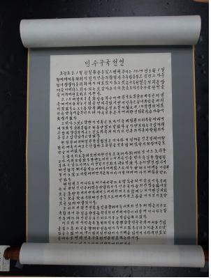 1976년 명동성당 3·1절 기념미사 때 발표한 '민주구국선언문'. 사진은 문익환 목사의 부인 박용길 장로가 필사해 족자로 만들어 소장했던 것이다. '한겨레' 자료사진