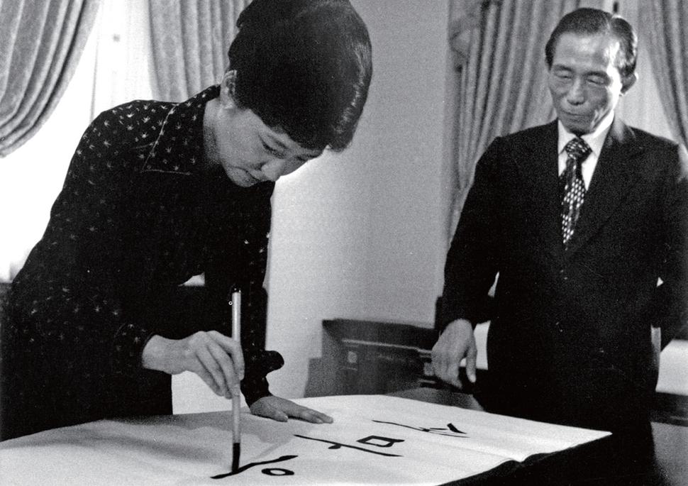 1977년 8월 당시 부친 박정희 대통령으로부터 서예 연습을 받고 있는 24살 박근혜의 모습. 대한민국 정부 기록사진집