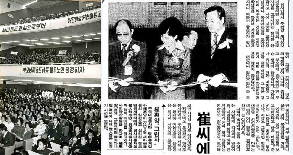 1977년 3월 서울에서 열린 새마음운동 궐기대회(가운데). 구국봉사단 명예총재를 맡던 시절인 그해 같은 달 최태민(오른쪽 사진 왼쪽)과 함께 경로병원 개원식에서 테이프를 끊는 사진이 보도된 당시 신문. 연합뉴스, 한겨레