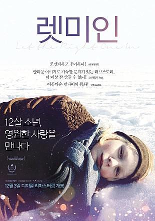 12월 재개봉하는 영화 <렛미인>.