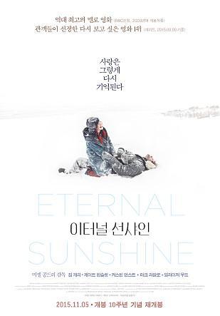 10년 만에 재개봉하는 영화 <이터널 선샤인>.
