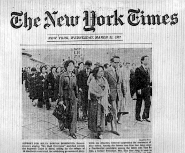 1977년 3월22일 대법원의 확정 판결 날, 이희호(앞줄 왼쪽)는 2심에서 풀려난 안병무·이해동과 불구속 기소됐던 함석헌·이우정 등과 함께 재판장까지 걸어서 가며 시위를 했고, 이 장면은 '뉴욕 타임스'(3월23일치)를 통해 전세계에 알려졌다.   사진 김대중평화센터 제공