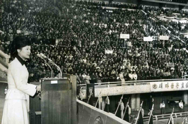 박근혜 대통령이 24살이던 1977년 3월25일 인천에서 열린 새마음갖기 국민운동 궐기대회에서 격려사를 하고 있다. 연합뉴스