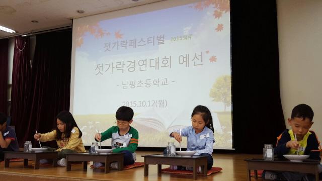 청주 남평초등학교 학생들이 지난달 12일 열린 젓가락 신동 선발 예선에서 젓가락으로 콩을 나르고 있다. 동아시아문화도시 청주 사무국 제공