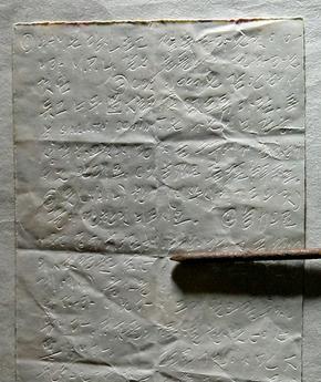 1978년 서울대병원 수감 시절 김대중과 이희호는 비밀 쪽지로 소통했다. 사진은 이희호가 몰래 전해준 못으로 김대중이 새겨 쓴 쪽지로 모두 39장이 남아 있다.