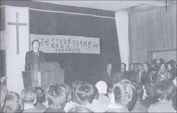 김대중은 석방 이틀 뒤인 1978년 12월29일 종로5가 기독교회관에서 열린 구속자가족협의회의 금요기도회에 참석해 박정희의 유신독재를 비판하며 '반공법·국가보안법 구속자 석방'을 촉구했다.  사진 김대중평화센터 제공