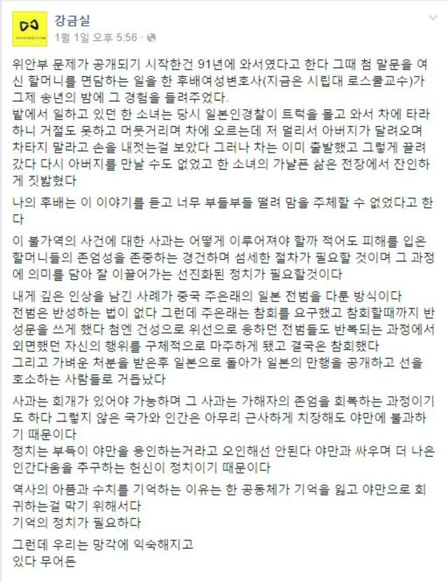 강금실 전 장관 '한-일 위안부 합의' 관련한 페북 글