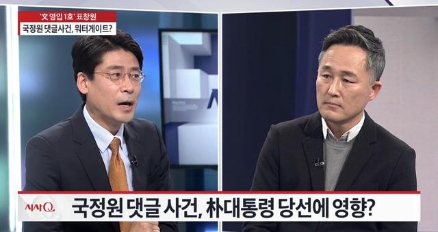 TV조선 <정치부장 이하원의 시사Q> 화면 갈무리