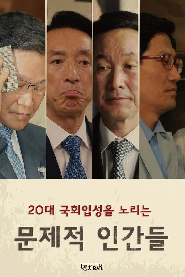 [카드뉴스] 국회의원 되려는 '문제 인간' 4명 소개합니다 : 정치BAR : 정치 : 뉴스 : 한겨레