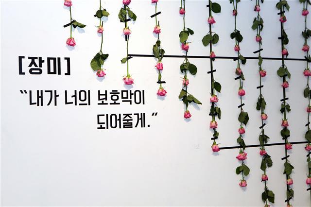 장미의 가시에 '보호' 콘셉트를 적용한 작품.  토이리퍼블릭 제공