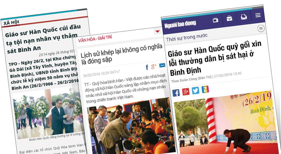 위령제 이후 <뚜오이째>를 비롯한 베트남 주요 언론들은 '한국 대표, 빈안학살에 대해 사죄하다'라는 제목의 기사를 잇따라 보도했다. 왼쪽부터 <싸루언>, <뚜오이째>, <라우동>의 모바일 기사 화면. 아맙 제공