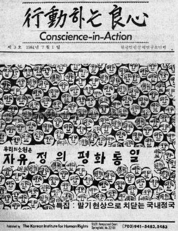 1983년 6월 김대중은 워싱턴에서 '재미한국인권문제연구소'를 열고 소식지 <행동하는 양심>도 발행하며 본격적으로 민주화 운동에 나섰다. 이희호는 주요 도시를 돌며 서예전을 열어 연구소 운영기금을 모았다.   사진 김대중평화센터 제공