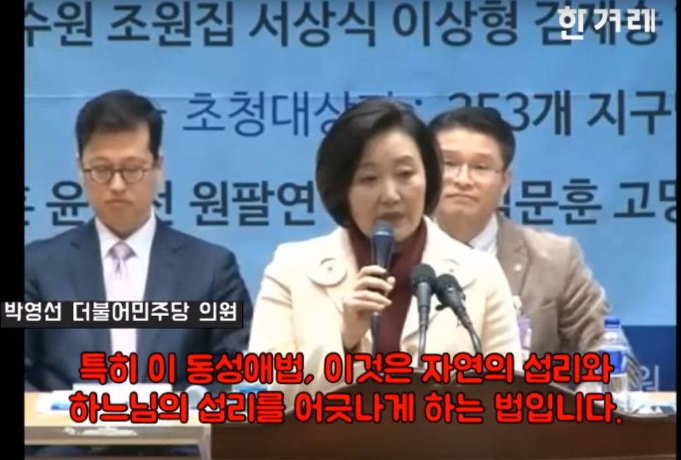 보수 기독교계가 주최한 국회 기도회에서 박영선 더불어민주당 의원이 발언 하고 있다. 한겨레