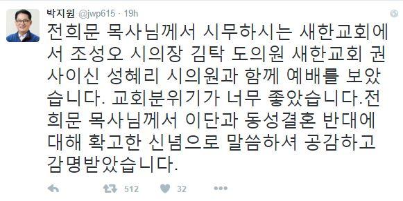 박지원 국민의당 의원 트위터 화면 갈무리