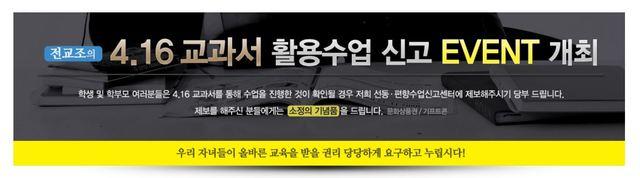 '세월호 교과서'로 수업하는 교사 신고하면 상품권 준다? : 사회일반 : 사회 : 뉴스 : 한겨레
