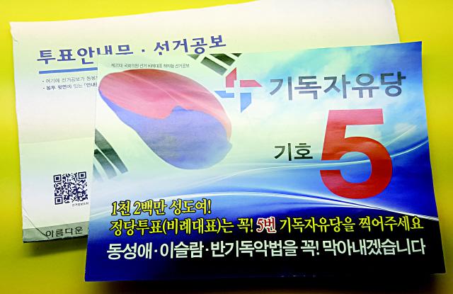 '20대 총선' 기독자유당 선거홍보물.