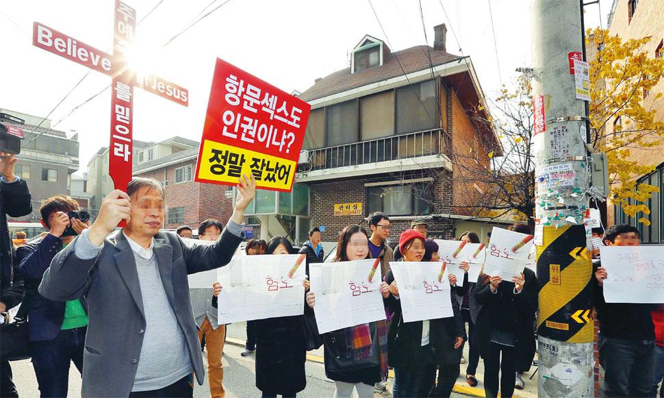 동성애에 반대하는 이들은 동성애를 왜곡하고 혐오를 과장한다. 2014년 11월27일 서울 서교동 '인권중심 사람'에서 열린 '서울시 시민인권보호관 제도의 평가와 발전방안 토론회'에 앞서 반동성애 단체 회원들이 피켓시위를 벌였다. 이종근 기자 root2@hani.co.kr
