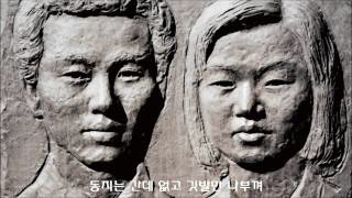 세상서 가장 슬픈 축가…'임을 위한 행진곡' 들어보실래요? : 사회일반 : 사회 : 뉴스 : 한겨레