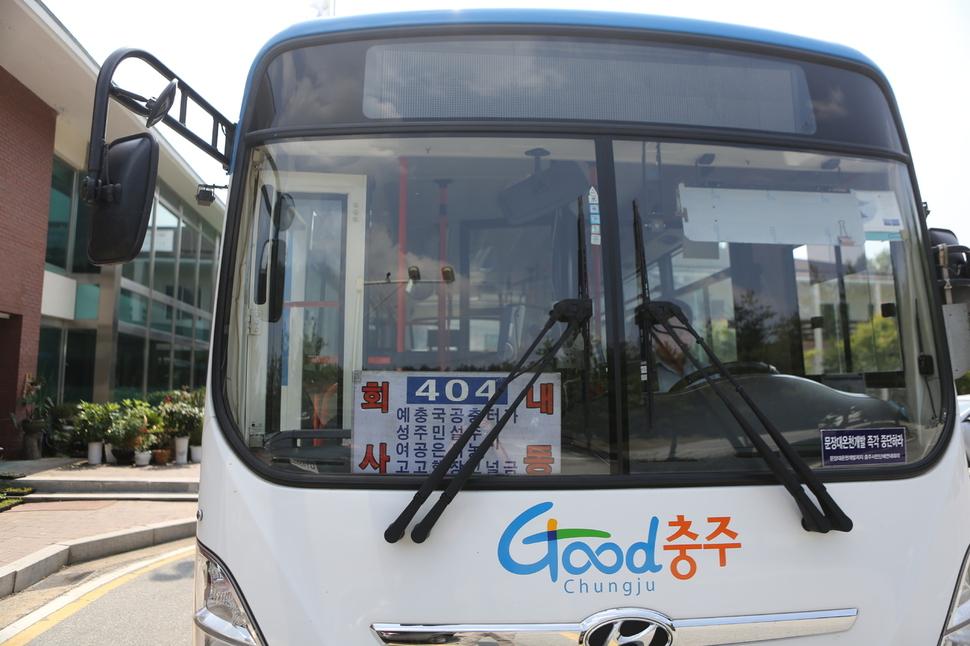 충주공용버스터미널~봉황자연휴양림을 오가는 404번 시내버스.