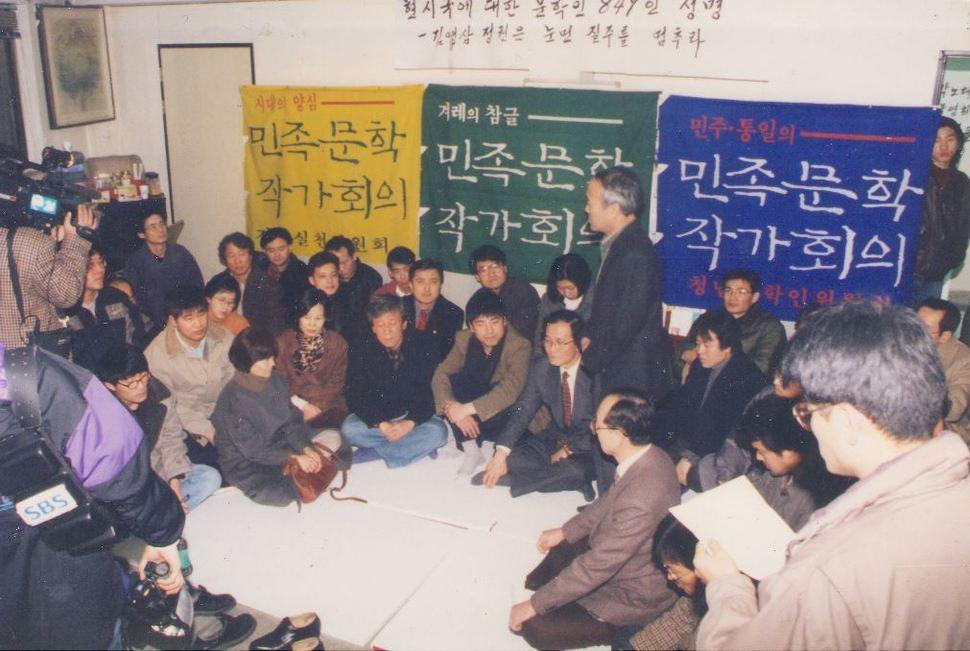 철야농성 1997년 1월, 작가회의 회원들은 '문학인 849인 성명'을 통해 안기부법·노동법 날치기 국회 통과를 규탄했다.