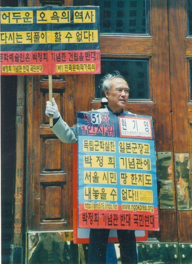 1인 시위 2001년 4월 작가회의는 박정희 기념관 설립에 대한 반대 성명을 발표하면서 시청 앞에서 현기영, 이경자, 김영현, 김지하 순서로 1인 연쇄시위에 들어갔다.