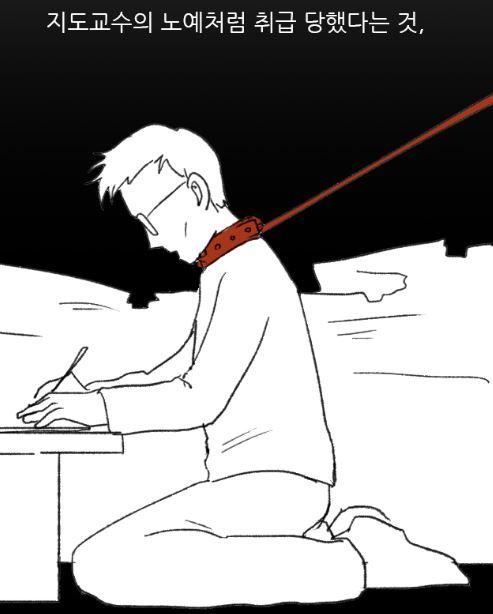 웹툰 <슬픈 대학원생들의 초상> '제6화 논문대필자의 생'의 한 장면.