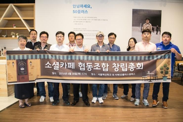 지난달 30일 마을카페와 골목카페가 뭉친 '소셜카페 협동조합'이 서울 서북50플러스캠퍼스에서 창립총회를 열었다. 서울시사회적경제지원센터 제공
