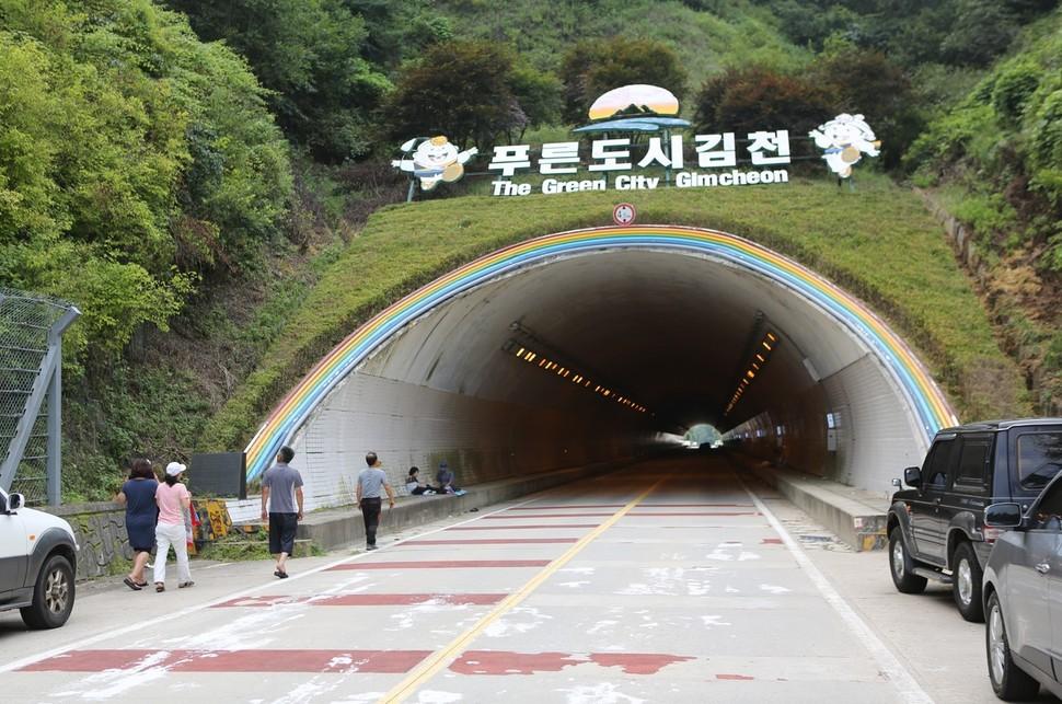 더위를 피해 삼도봉터널로 모여드는 주민. 김천시 부항면 쪽 입구 모습이다.