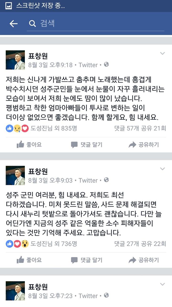 표창원 더불어민주당 의원 페이스북 갈무리.