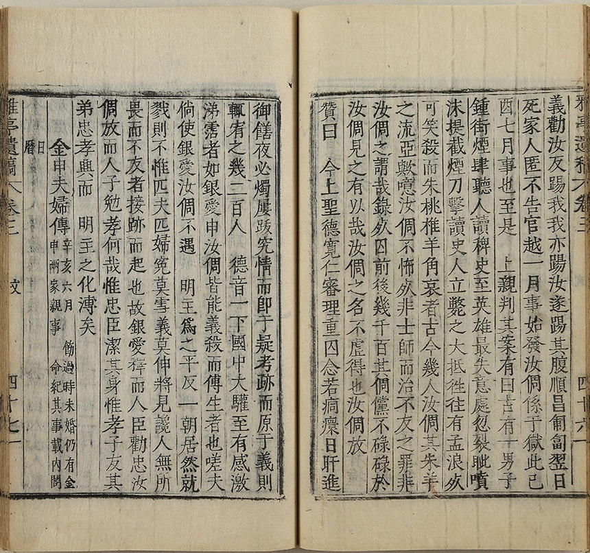 정조조의 검서관이었던 청장관(靑莊館) 이덕무(李德懋, 1741?1793)의 시문집 <아정유고>. 국립중앙도서관 제공.