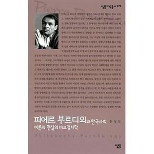 <피에르 부르디외와 한국사회> 홍성민 지음, 살림 펴냄, 2004년